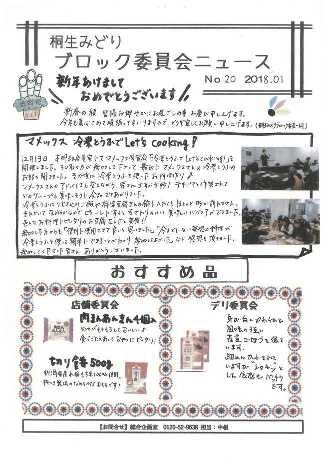 1801_b4_news_01.jpg