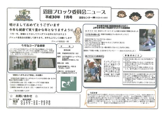1801_b5_news.jpg