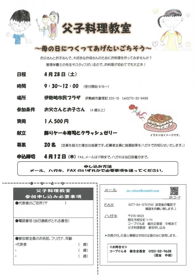 180428_b3_ryouri_01.jpg