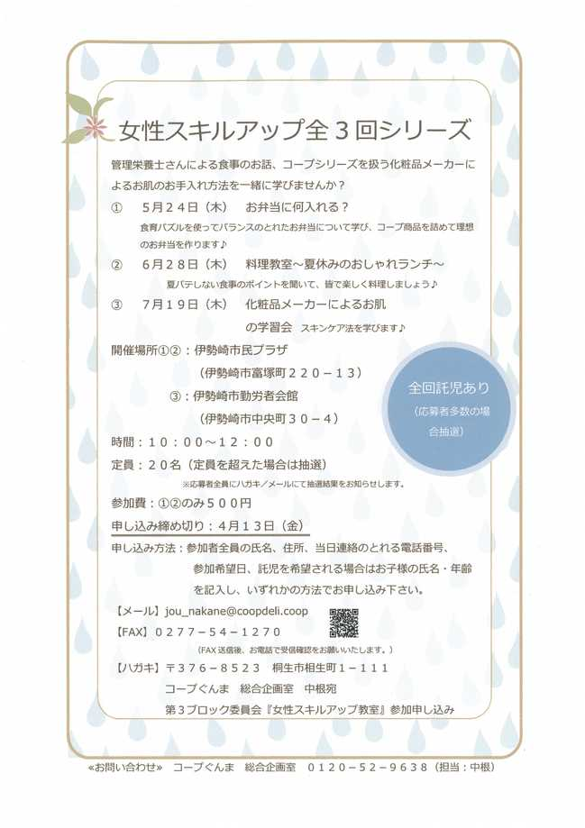 180524_b3_sukiru_00.jpg