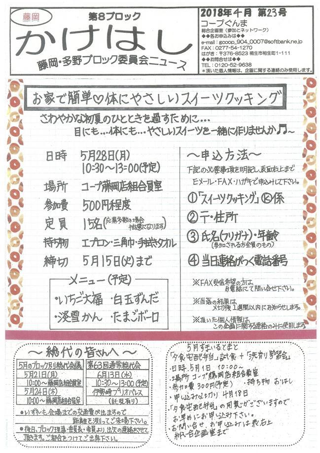 1804_b8_news_01.jpg