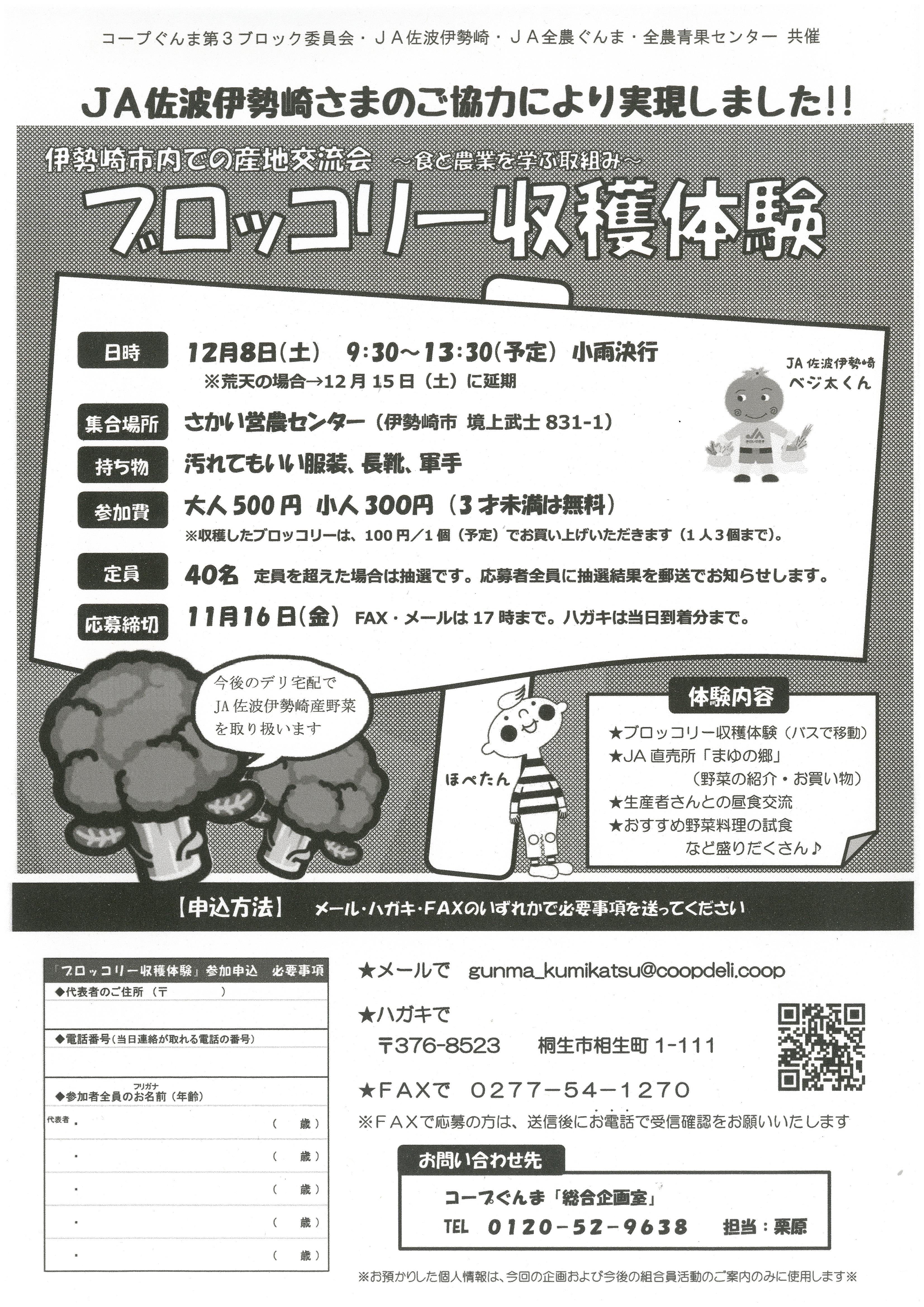 【第3伊勢崎佐波ブロック】ブロッコリー収穫体験のお知らせ
