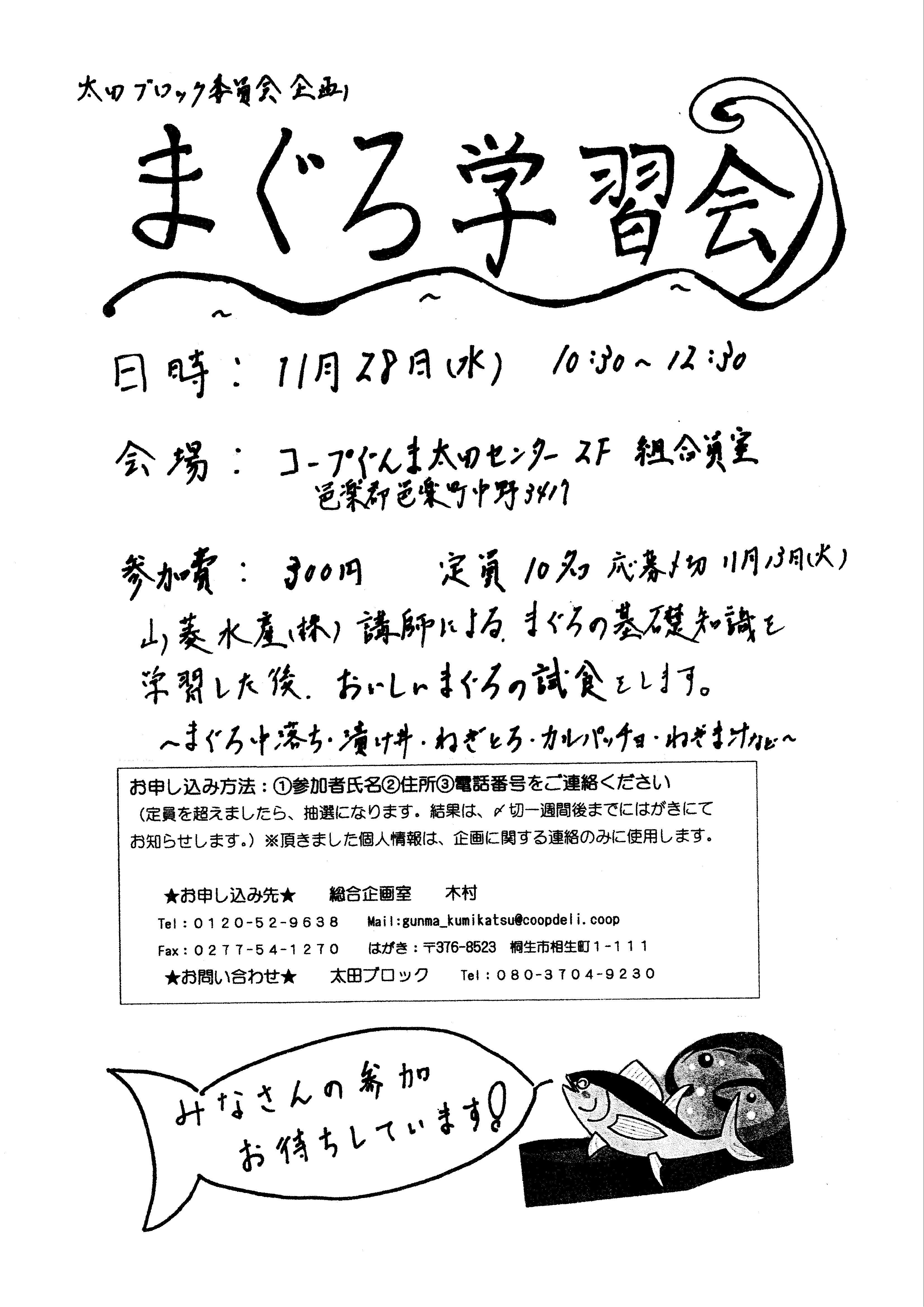【第2太田ブロック】「まぐろ学習会」開催のお知らせ