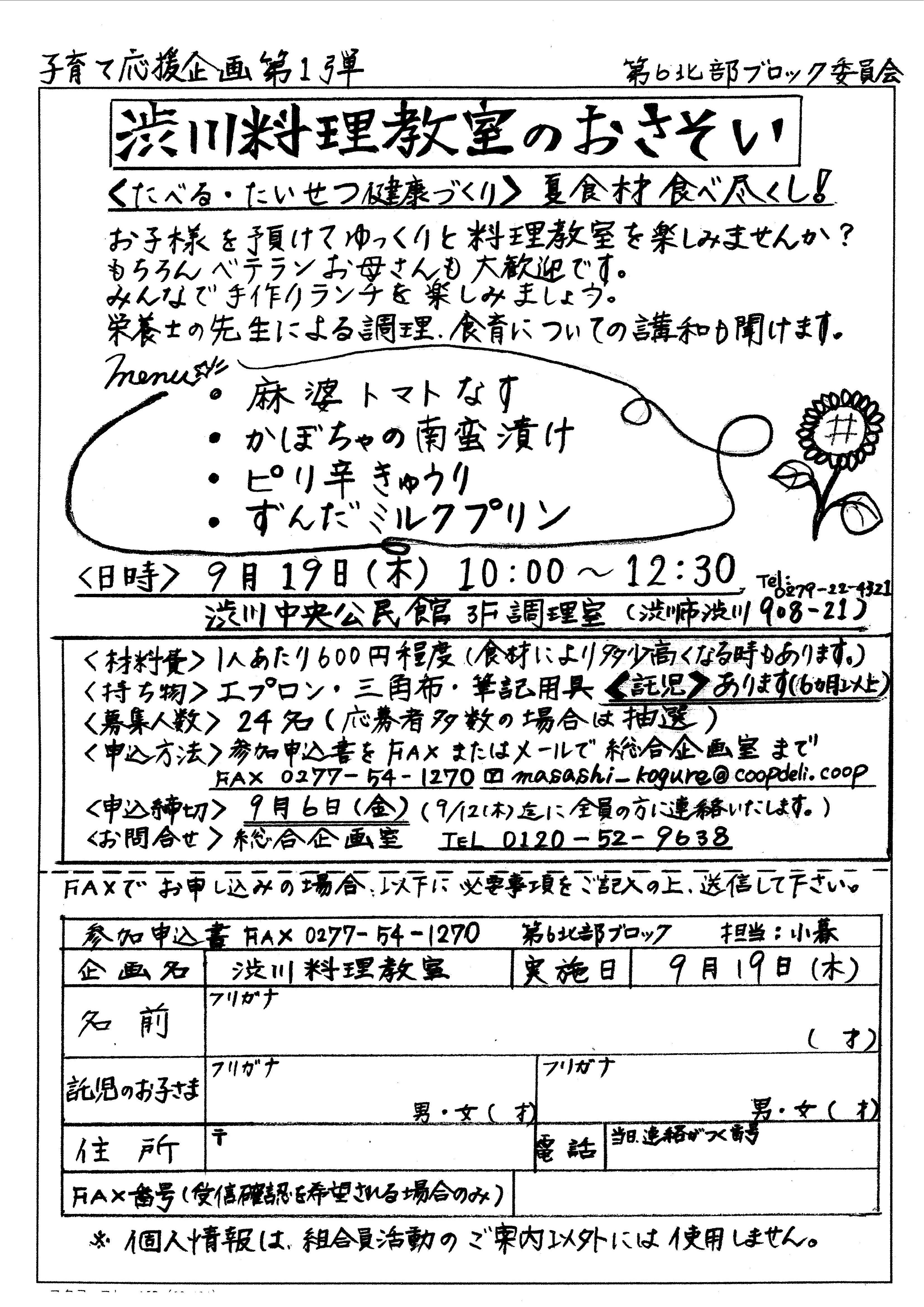 【第6北部ブロック】渋川料理教室を開催します