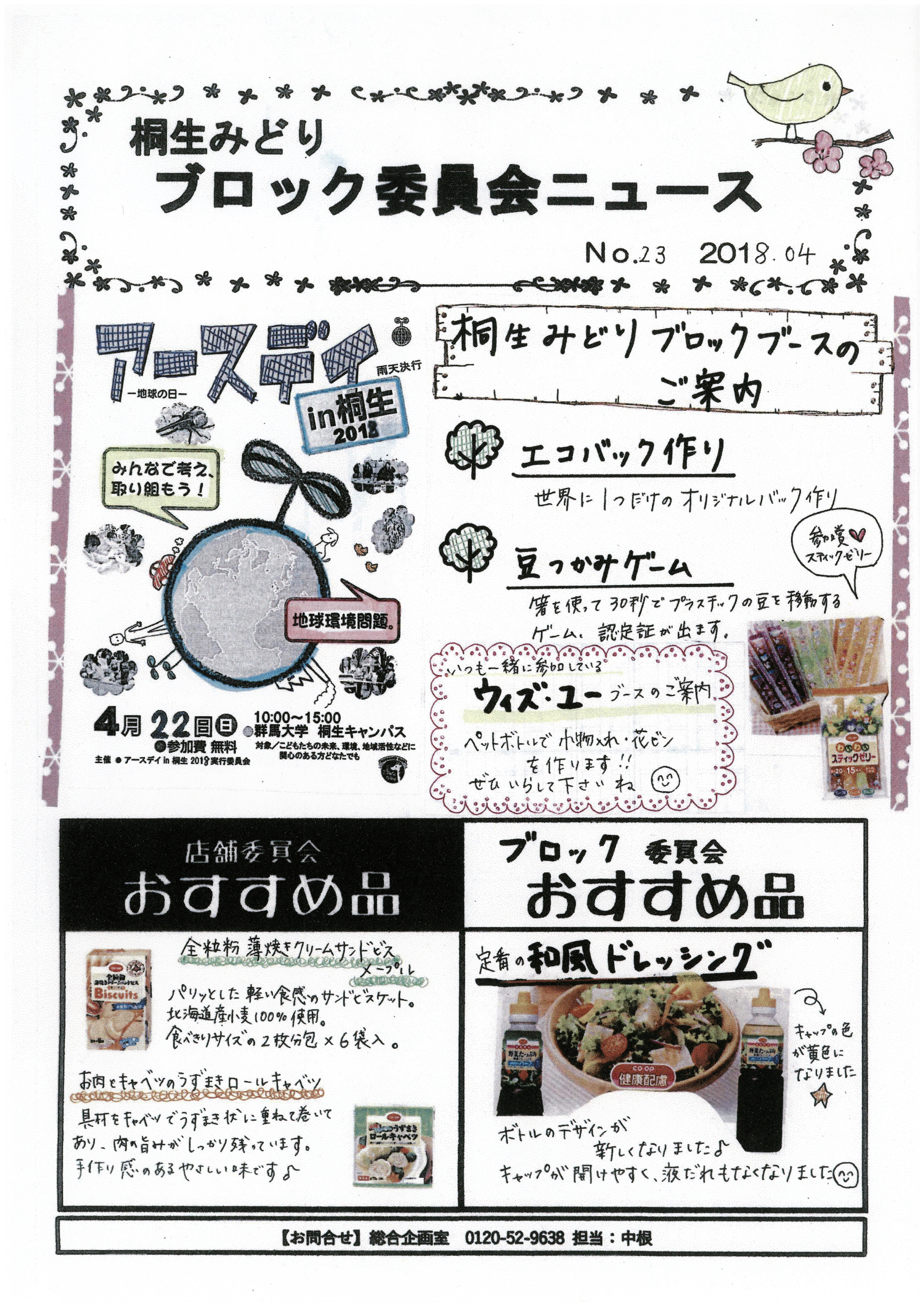 https://gunma.coopnet.or.jp/event/ev/ev_info/img/1804_b4_news_01.jpg