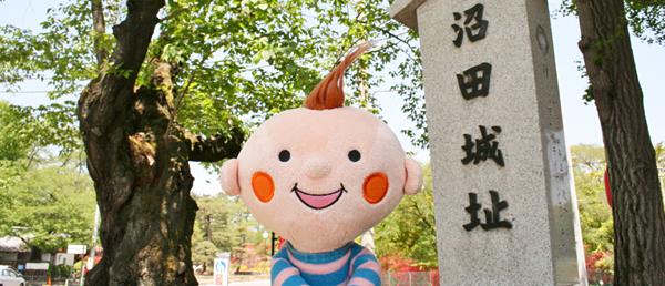 沼田城址を訪れたほぺたんの写真