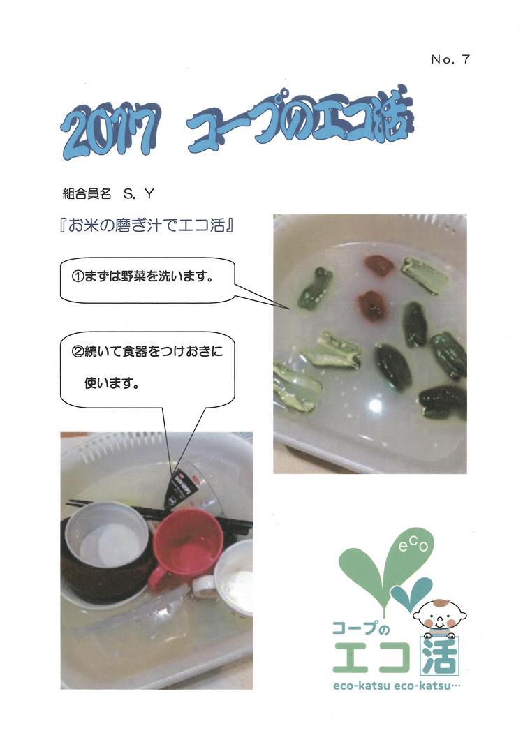2017_eko_no07.jpg
