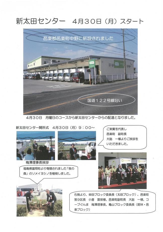 180430_oota_kaisyoshiki.jpg