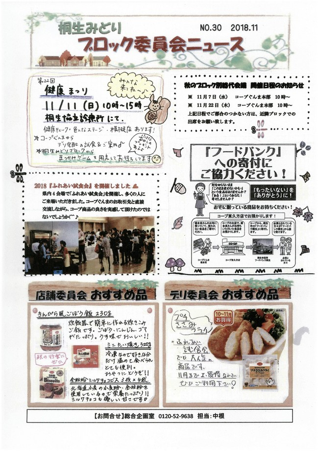1811_b4_news_00.jpg