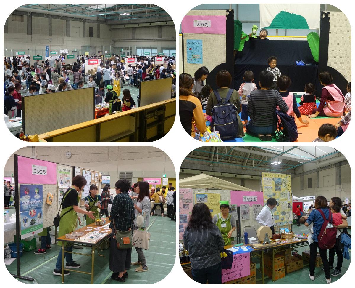 高崎会場では、商品のブースの他に環境や平和活動、子育てでは「人形劇」などのブースも作りました。