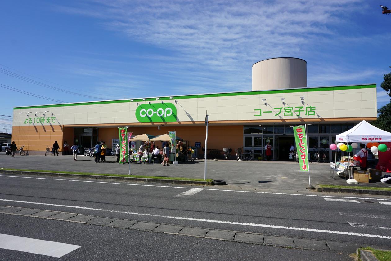 コープ宮子店外観写真