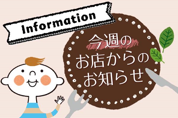【4】今週のお店からのお知らせ(5/10週)のイメージ