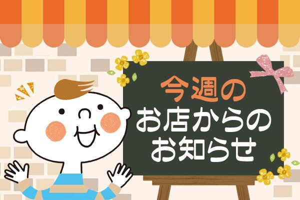 【4】今週のお店からのお知らせ(4/22週)のイメージ