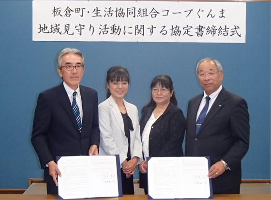左より:梅澤理事長、岡野理事、中澤理事、栗原町長